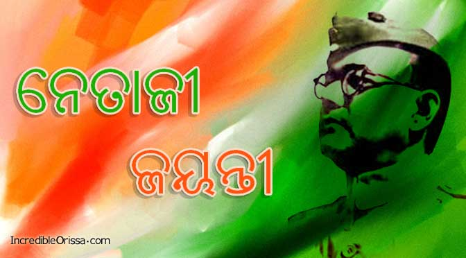 Netaji Jayanti oriya photo gallery